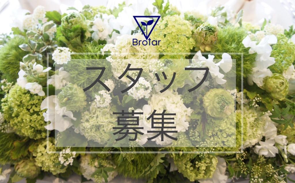ブロタール Floristeria Brotar